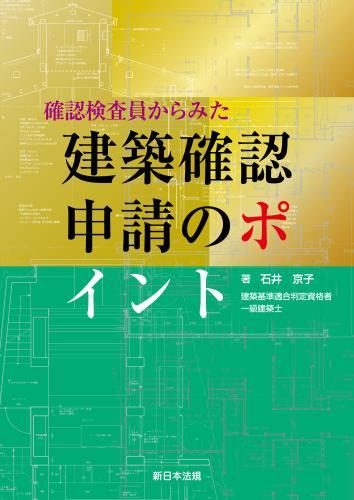 確認検査員からみた 建築確認申請のポイント / 石井京子