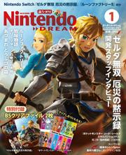 Nintendo DREAM(ニンテンドードリーム) (2021年01月号) 【読み放題限定】 / 徳間書店