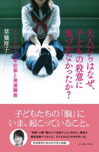 大人たちはなぜ、子どもの殺意に気づかなかったか? / 草薙厚子