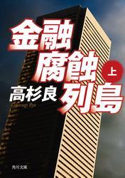 金融腐蝕列島(上) / 高杉良