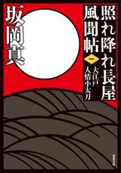 照れ降れ長屋風聞帖 : 1 大江戸人情小太刀 〈新装版〉 / 坂岡真