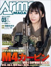 月刊アームズマガジン2021年3月号 / アームズマガジン編集部
