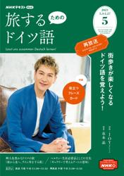 NHKテレビ 旅するためのドイツ語 (2021年5月号) / NHK出版