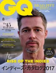 GQ JAPAN (2017年8月号)