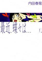 最近、蝶々は… (1) / 内田春菊