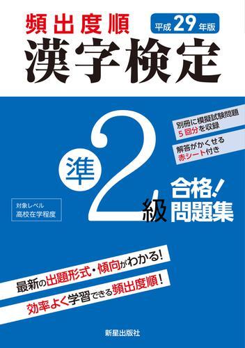 平成29年版 頻出度順 漢字検定準2級 合格!問題集 <赤シート無しバージョン> / 漢字学習教育推進研究会
