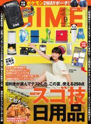 DIME(ダイム) (2017年9月号)