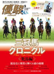 月刊『優駿』 2021年9月号 / 日本中央競馬会