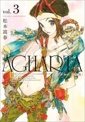 AGHARTA - アガルタ - 【完全版】 3巻