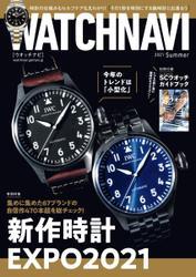 WATCH NAVI(ウォッチナビ) (7月号2021Summer) / ワン・パブリッシング