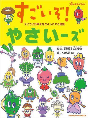 子どもと野菜をなかよしにする図鑑 すごいぞ!やさいーズ / オレンジページ