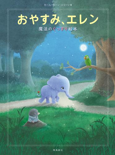おやすみ、エレン 魔法のぐっすり絵本 / 三橋美穂