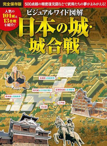 ビジュアルワイド 図解 日本の城・城合戦 / 小和田泰経