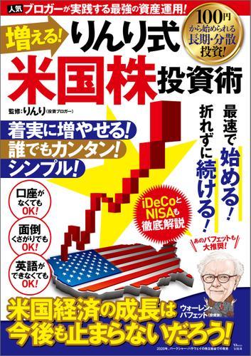 増える! りんり式米国株投資術 / りんり