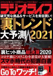 ラジオライフ2021年 1月号 / ラジオライフ編集部