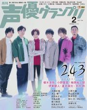 声優グランプリ (2021年2月号) / 主婦の友社