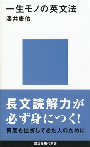 一生モノの英文法 / 澤井康佑