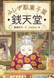 ふしぎ駄菓子屋 銭天堂 1 / 廣嶋玲子