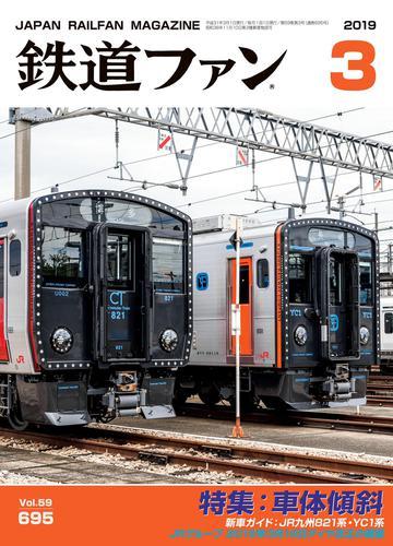 鉄道ファン2019年3月号 / 鉄道ファン編集部