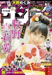 週刊少年サンデー 2017年45号(2017年10月4日発売)