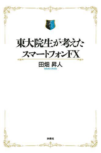 東大院生が考えたスマートフォンFX / 田畑昇人