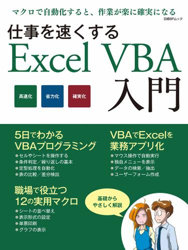 仕事を速くするExcel VBA入門(日経BP Next ICT選書) / 日経ソフトウエア
