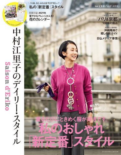 セゾン・ド・エリコ Vol.13 / 中村江里子