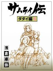 サムライ伝 ダダイ編 (6)