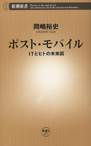 ポスト・モバイル―ITとヒトの未来図― / 岡嶋裕史
