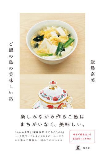 ご飯の島の美味しい話 / 飯島奈美