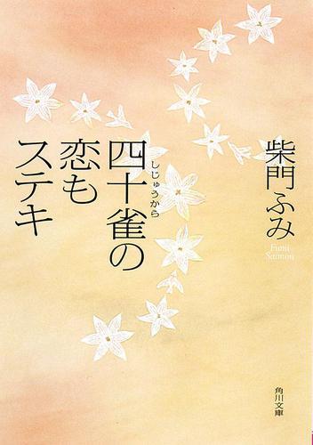 四十雀の恋もステキ / 柴門ふみ