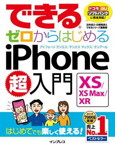 できるゼロからはじめるiPhone XS/XS Max/XR超入門 / 法林 岳之