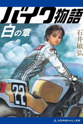 バイク物語 白の章 / 石井敏弘