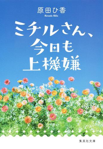 ミチルさん、今日も上機嫌 / 原田ひ香