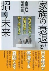家族の衰退が招く未来 / 山田昌弘