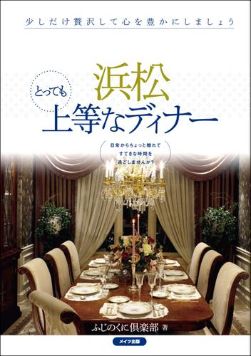 浜松 和の名店 こだわりの上等な和食 / ふじのくに倶楽部