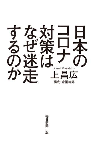 日本のコロナ対策はなぜ迷走するのか / 上昌広