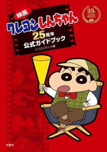 映画クレヨンしんちゃん 25周年公式ガイドブック / リベロスタイル