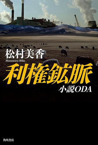 利権鉱脈 小説ODA / 松村美香