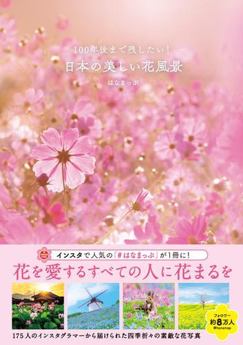 100年後まで残したい! 日本の美しい花風景 / はなまっぷ