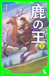 鹿の王 1 / 上橋菜穂子