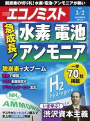 エコノミスト (2021年3/2号) / 毎日新聞出版