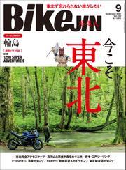 BikeJIN/培倶人 2021年9月号 Vol.223 / BikeJIN編集部