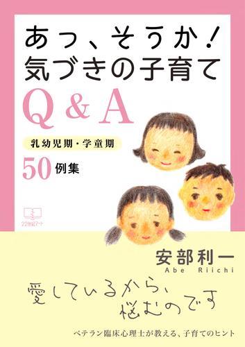 あっ、そうか! 気づきの子育てQ&A: 乳幼児期・学童期 50例集 / 安部利一