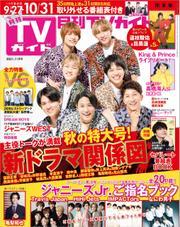 月刊TVガイド 2021年 11月号 関東版 / 東京ニュース通信社