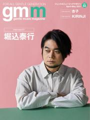 Gentle music magazine(ジェントルミュージックマガジン) (vol.60) / K-swing