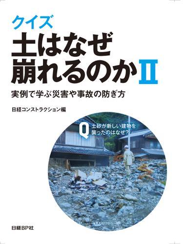クイズ 土はなぜ崩れるのかII 実例で学ぶ災害や事故の防ぎ方 / 日経コンストラクション