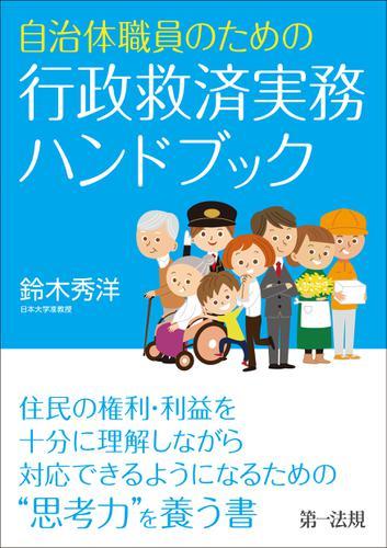 自治体職員のための行政救済実務ハンドブック / 鈴木秀洋