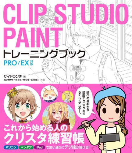 CLIP STUDIO PAINT トレーニングブック PRO/EX対応 / サイドランチ