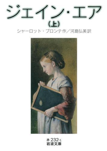 ジェイン・エア (上) / シャーロット・ブロンテ